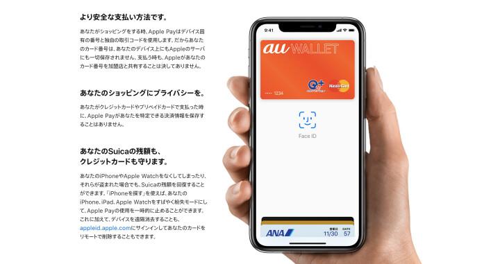 Apple Pay セキュリティ
