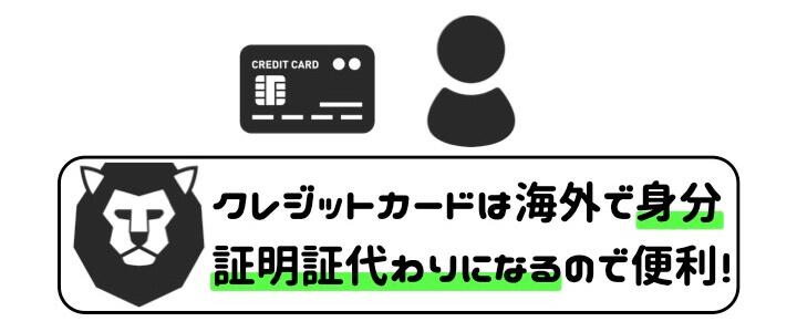 クレジットカード おすすめ 身分証明代わり