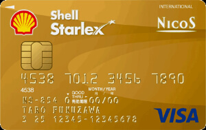 ガソリン クレジットカード シェルスターレックスゴールドカード