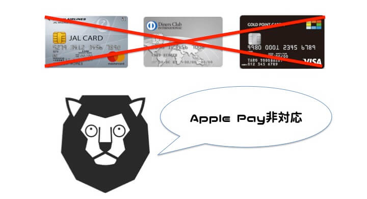 Apple Pay 非対応カード一覧