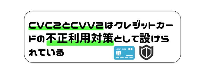 クレジットカード セキュリティコード CVC2 CVV2