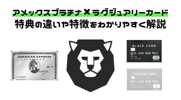 アメックスプラチナ 評判 口コミ ラグジュアリーカード 比較