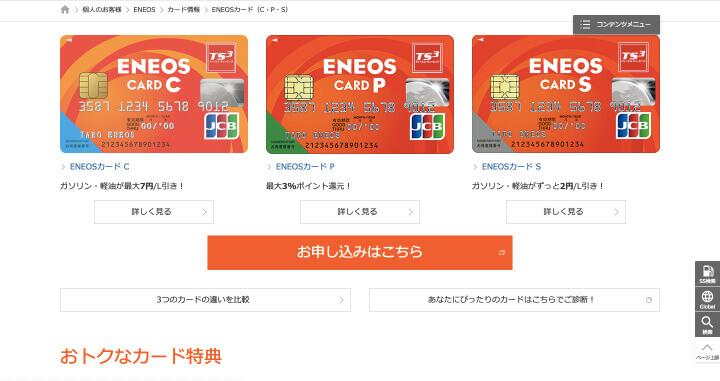 ガソリン クレジットカード ENEOSカード公式サイト