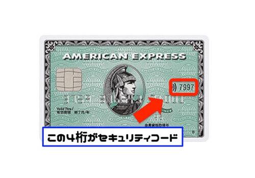 クレジットカード セキュリティコード アメックス
