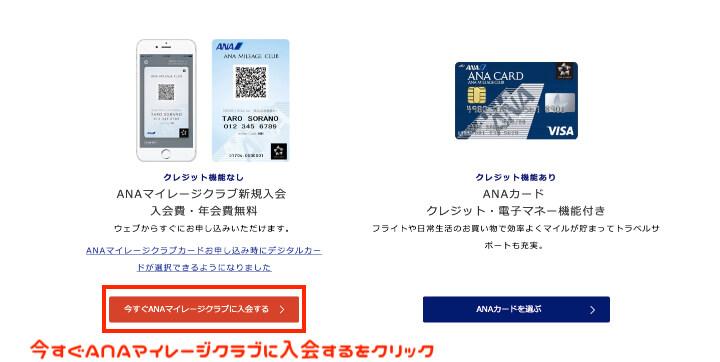 クレジットカード マイル ANAマイレージ入会