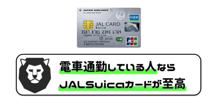 クレジットカード マイル JALカードSuica
