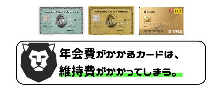 クレジットカード おすすめ 年会費