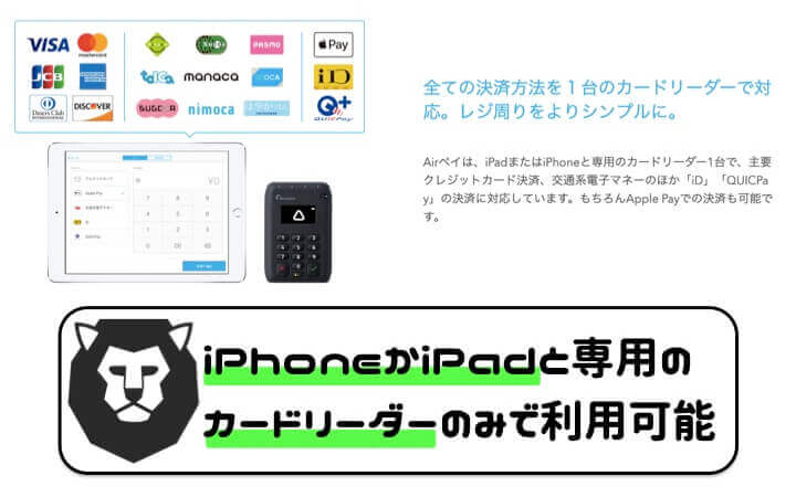 AirPAY 導入 必要なもの