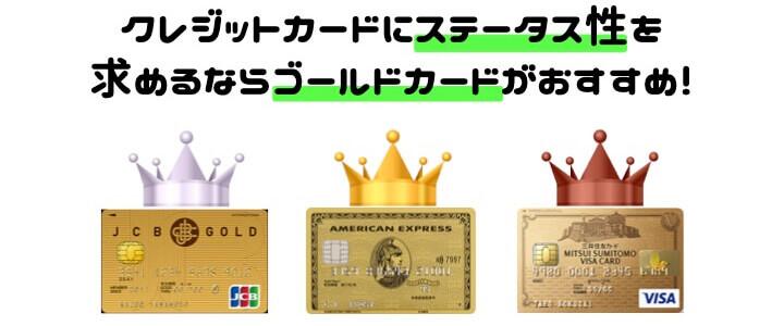 クレジットカード 欲しい ゴールドカード
