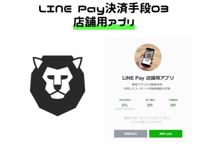 LINE Pay 導入 店舗用アプリ