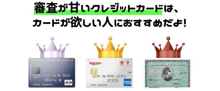 クレジットカード 欲しい 審査 甘い クレジットカード ランキング