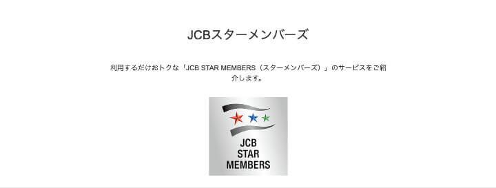 J CARD W デメリット JCB STAR MEMBERS