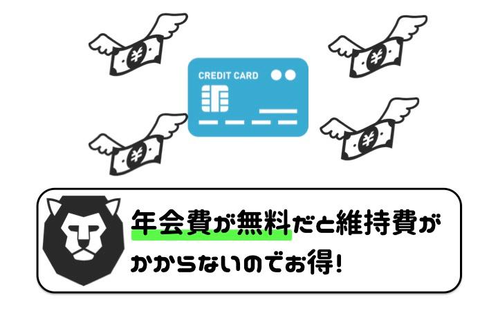 消費税10% キャッシュレス・消費者還元事業 年会費無料 クレジットカード