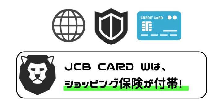 J CARD W ショッピング保険