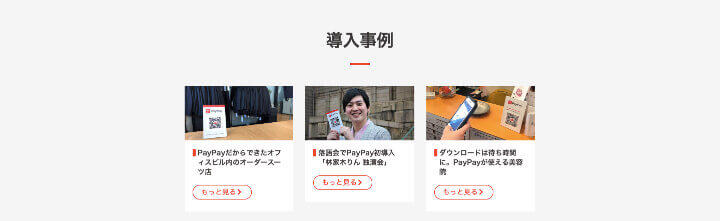 PayPay 実際に導入した人の声