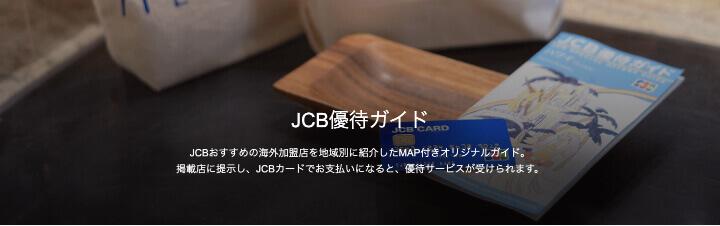 JCB CARD W JCB優待ガイド
