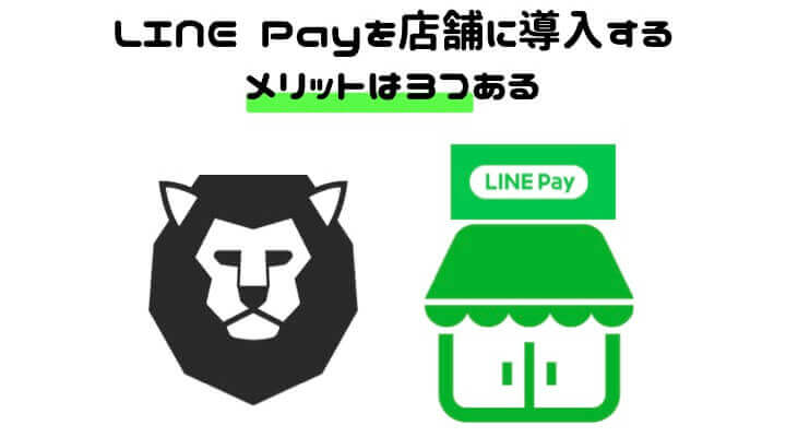 LINE Pay 導入 メリット