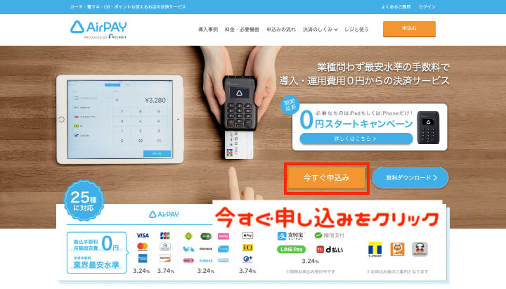 AirPAY 導入方法