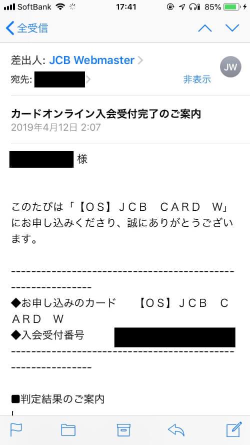 クレジットカード 作るなら 作り方 JCB CARD W 申し込み完了メール