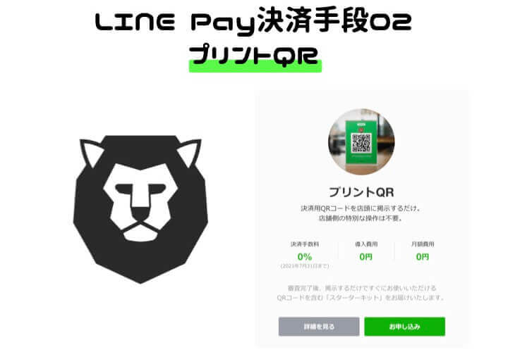 LINE Pay 導入 プリントQR/POS
