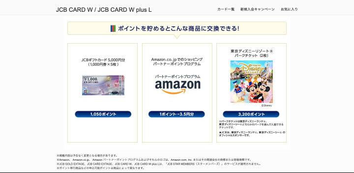 JCB CARD W ポイント 使い方