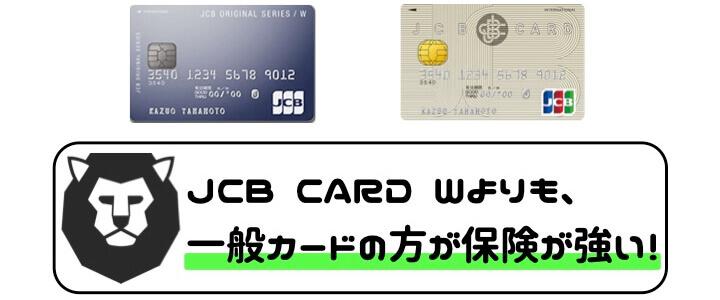 J CARD W デメリット JCB一般カード