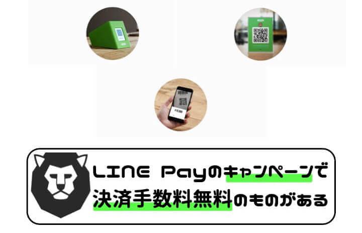 LINE Pay 導入 手数料