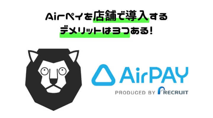 AirPAY 導入 デメリット