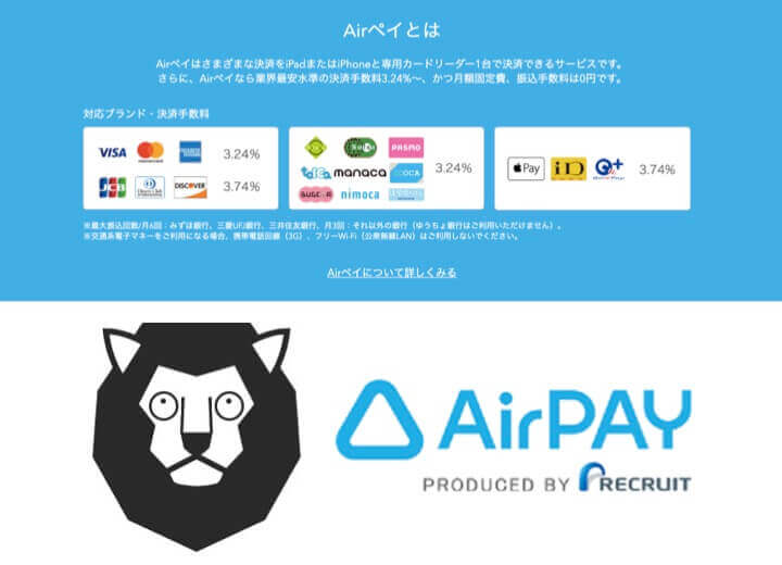 AirPAYとは 導入