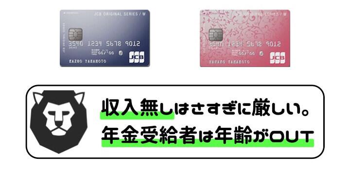 JCB CARD W 無職