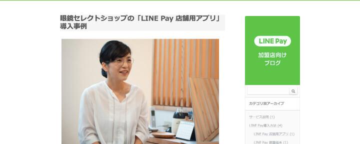 LINE Pay 導入事例 メガネショップ