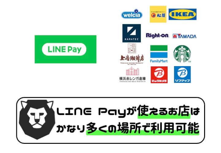 LINE Pay 導入 使えるお店