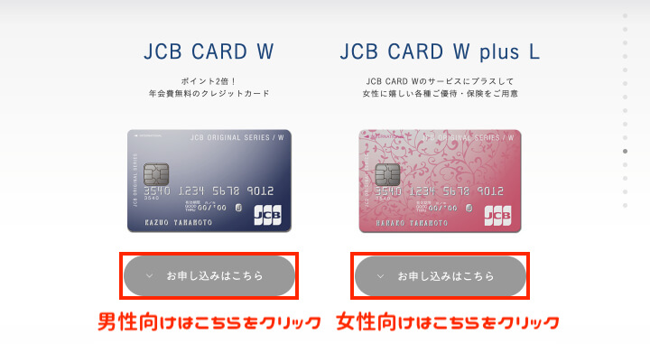 クレジットカード 作るなら 作り方 JCB CARD W