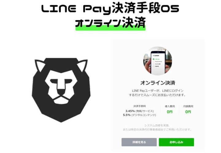 LINE Pay 導入 オンライン決済