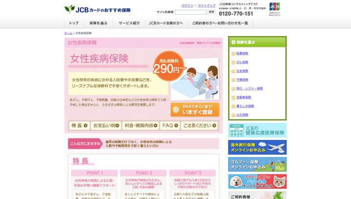 J CARD W plus L 女性疾病保険公式サイト