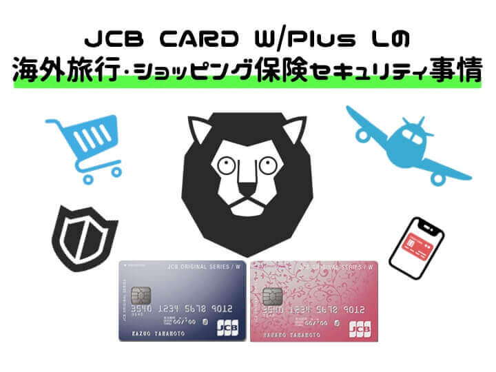 J CARD W 保険