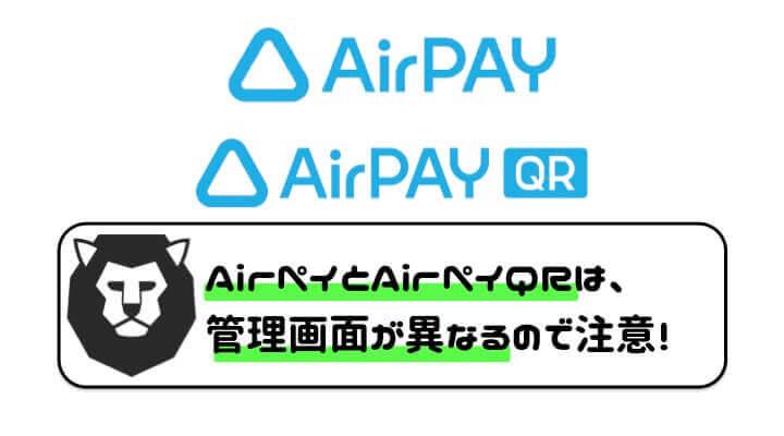 AirPAY 導入 入金確認方法