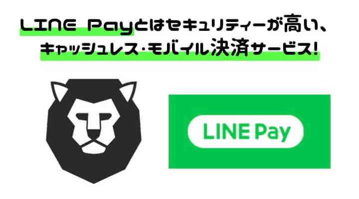 LINE Pay 導入 とは