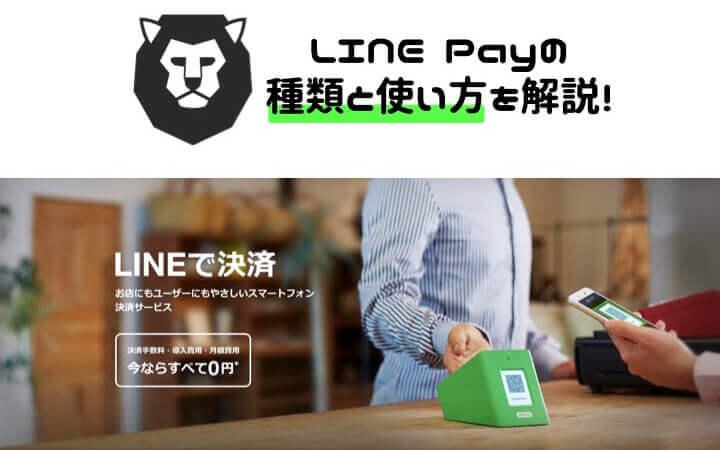 LINE Pay 導入 使い方