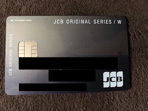 クレジットカード 作るなら 作り方 JCB CARD W 実物
