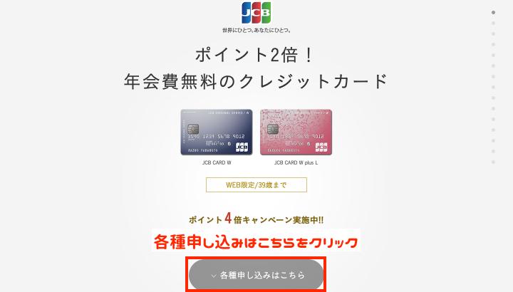 クレジットカード 作るなら 作り方 JCB CARD W公式サイト
