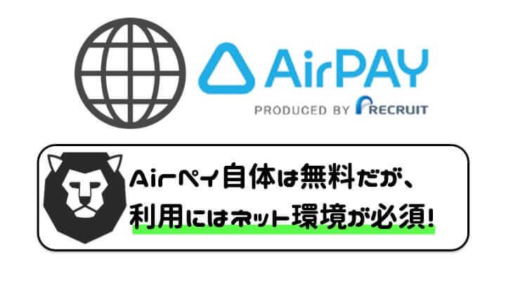 AirPAY 導入 ネット回線