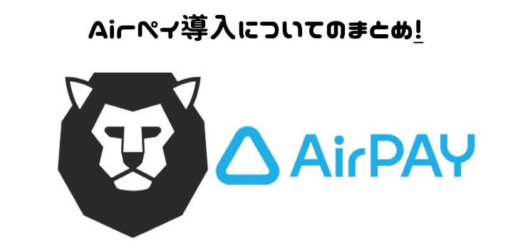 AirPAY 導入 まとめ