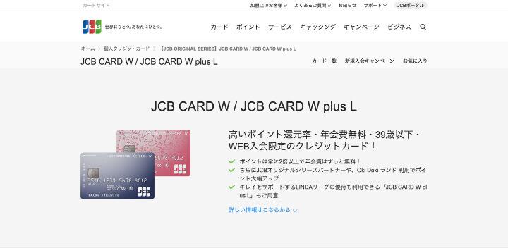 JCB CARD W ポイント貯め方