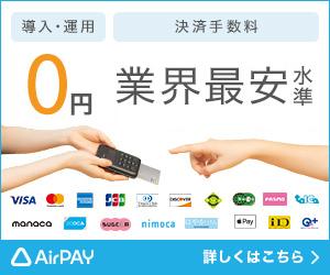 AirPAY公式サイト