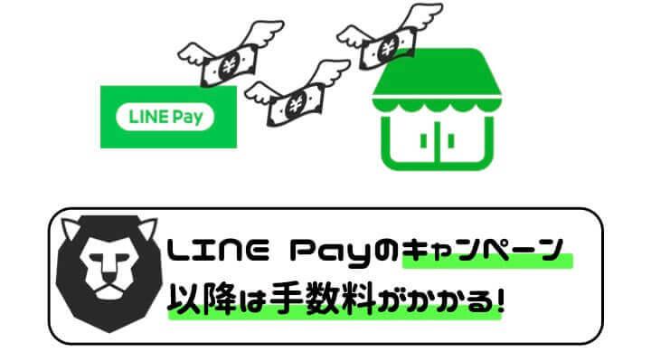 LINE Pay 導入 決済手数料