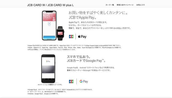 JCB CARD W Apple Pay