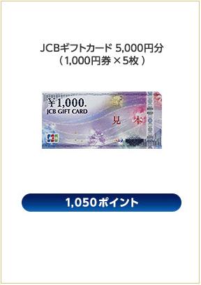 JCB CARD W ポイント ギフトカード