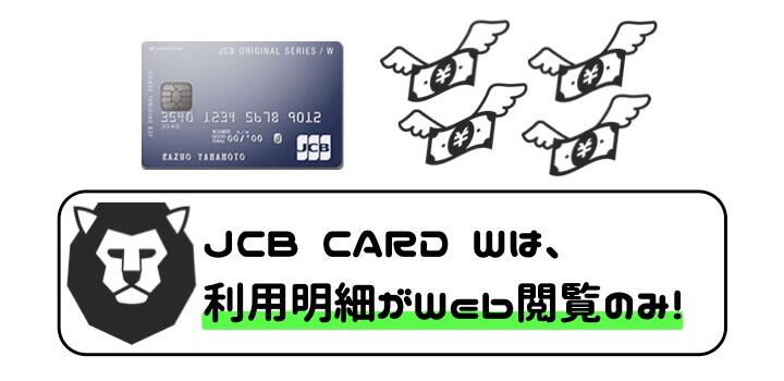 J CARD W デメリット 利用明細
