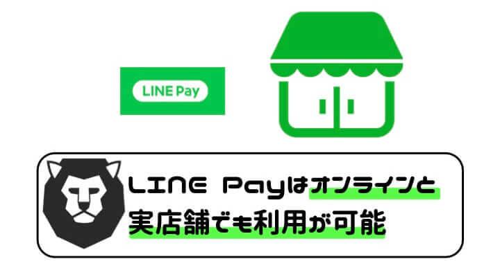 LINE Pay 導入 実店舗